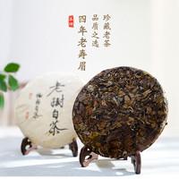 福鼎白茶三年高山寿眉老白茶福鼎白茶寿眉茶饼350克