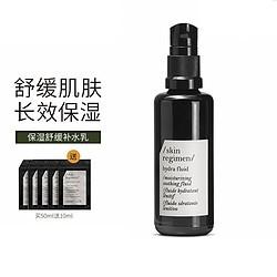 skin regimen 舒缓紧致乳液 50ml(赠 洁面2ml*3+玻尿酸精华2ml+酵母面膜2ml)