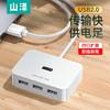 山泽 USB分线器2.0 4口HUB集线器扩展坞 笔记本电脑一拖四转换器多接口延长线带电源口 白色0.25米