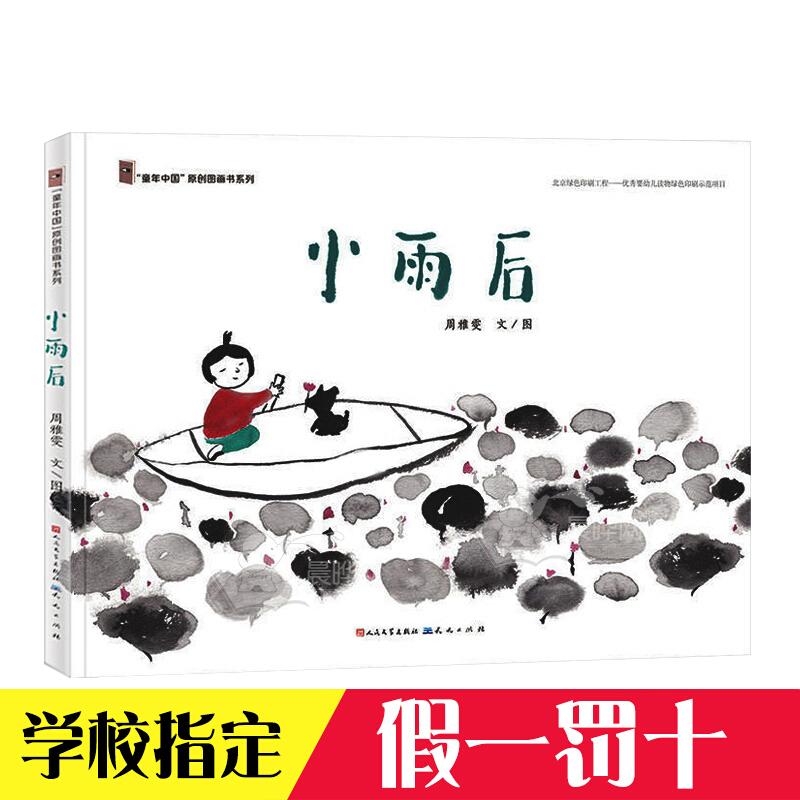 小雨后 精装绘本正版书 中国原创图画书系列婴幼儿读物 绿色印刷儿童绘本书籍