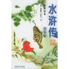 水浒传——青少版 (明)施耐庵,罗贯中 中国社会科学出版社