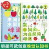 来,闻闻大自然和水果的味道 2册(一套可以闻味道的书,独特的闻香阅读方式让宝宝轻松认识几十种自然界的植物和水果、促进多元感官发展)