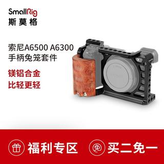 SmallRig 斯莫格  索尼A6500 A6300单反相机兔笼套件 木头手柄配件 2097