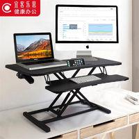 ECOLUS 宜客乐思 LS07BK 站立办公台式写字桌