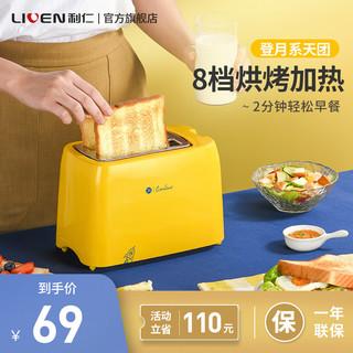 LIVEN 利仁 烤面包机家用小型多士炉多功能全自动早餐机烤吐司机懒人电器