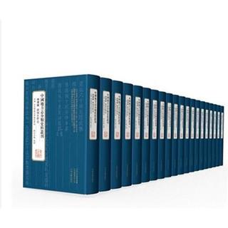 《中国地方志分类史料丛刊》(16开精装 全1663册)