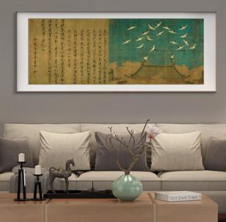 宋徽宗复刻画《瑞鹤图》新中式挂画 150*60 有框 喷绘