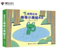 《宫西达也等等小青蛙系列》(全4册)