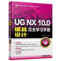 《UG NX 10.0模具设计完全学习手册》
