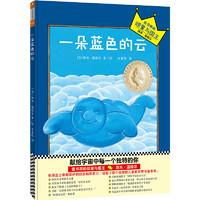 《小读客·一朵蓝色的云:宝宝第一套想象力启蒙经典》