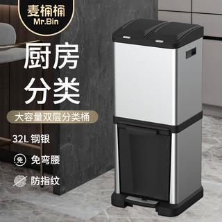 麦桶桶分类垃圾桶厨房家用客厅商用办公室干湿分离双层不锈钢大号带盖 【双层站立式】32L(8L+8L+16L共3个桶)