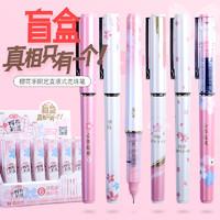 M&G 晨光 ARP41812 樱花祈愿盲盒系列 签字笔 2支装随机
