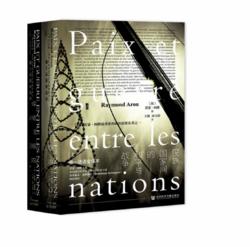 《甲骨文丛书·民族国家间的和平与战争》(全2册)