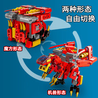 直播专享:启蒙 机兽魔方拼装积木变形玩具