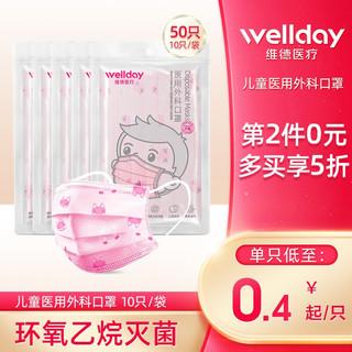 WELLDAY 维德 医疗()一次性儿童医用外科口罩挂耳式三层无菌级防细菌飞沫轻薄透气防护口罩10只/袋 小粉猫