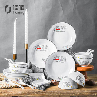 hommy 佳佰  七彩生活系列 陶瓷餐具套装 20头