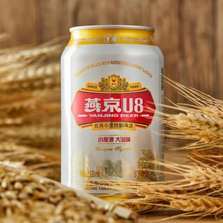 YANJING BEER 燕京啤酒 燕京U8啤酒330ml*24听 整箱 u8经典罐