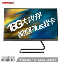 Lenovo 联想 AIO520C 23.8英寸一体机(i5-1035G4、16GB、512GB SSD)黑色