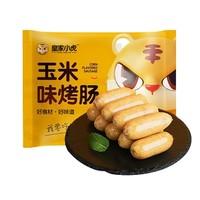 皇家小虎 纯肉玉米香肠 10根 1斤装