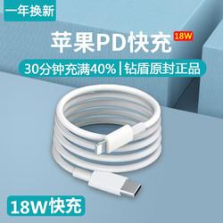 钻盾  苹果pd数据线18w快充头iPhone12充电线20W快充套装xsmax11xr8P闪充线 18W苹果PD快充线