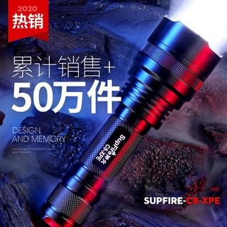 Supfire 神火 (supfire)C8 强光手电筒远射LED充电式迷你防身骑行户外灯