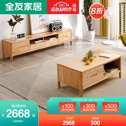 QuanU 全友 家居北欧现代简约实木茶几电视柜北美进口橡木家具DW1020/07