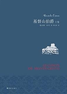 《基督山伯爵》(套装共2册) (名家名译)Kindle电子书