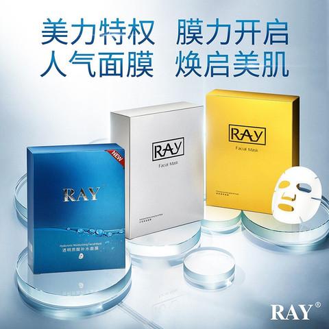 RAY 官方面膜 30片/3盒