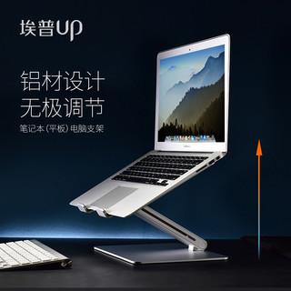 UP 埃普 AP-2V笔记本支架可调节折叠升降铝合金悬空散热器Macbook桌面键盘增高底座支撑架子平板电脑支架手提托架