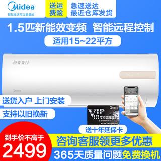 CMV 美的(Midea)空调大1.5匹p挂机壁式变频智能家电极光先锋 包基础安装 大1.5匹N8MHA1