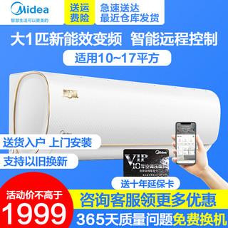 Midea 美的 ()空调大1匹1.5p挂机变频壁式智能家电智弧 包基础安装 大1匹