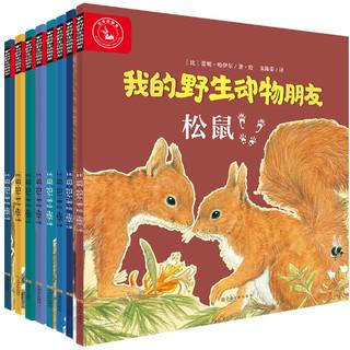 PLUS会员 : 《我的野生动物朋友》(全8册)