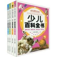 《中国儿童成长必读书·少儿百科全书》(套装共4册)