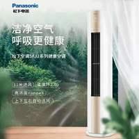 Panasonic 松下 SFJ27FQ20N 立式柜机空调 大3匹