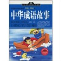 《学生课外必读的经典图书·中华成语故事》(加强金装版)
