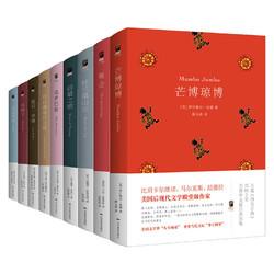 《天下经典荟萃文学大奖小说作品精选套装》(套装全9册)