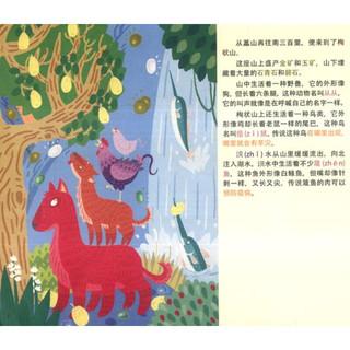 《山海经图鉴》(套装共8册)