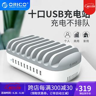 ORICO 奥睿科 10口USB充电站