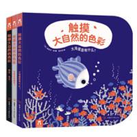 《触摸大自然的色彩系列》(全3册)