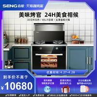 SENG/森歌 M3ZK集成灶家用蒸烤箱一体灶厨房抽油烟机官方旗舰店