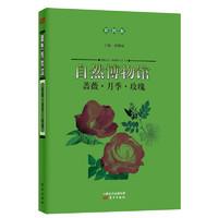 《自然博物馆·蔷薇·月季·玫瑰》(彩图版)