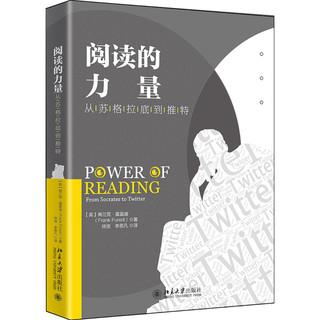 《阅读的力量:从苏格拉底到推特》