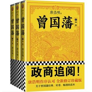 京东PLUS会员 : 《曾国藩》(套装 共3册)