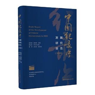 《中国纪录片发展研究报告(2020)》