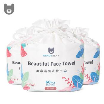 京东PLUS会员:Wendy Bear温迪熊 一次性洗脸巾