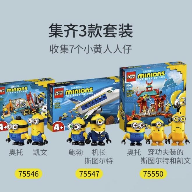 玩模总动员 : LEGO 乐高 Minions小黄人系列 3款新品推荐