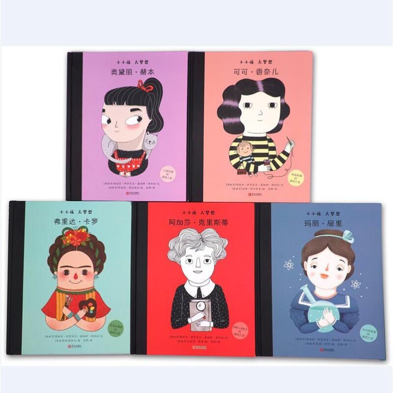 《小小孩大梦想》(套装共5册)