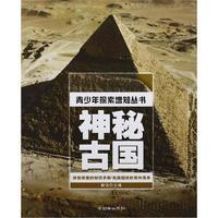 《青少年探索增知丛书·神秘古国》