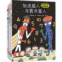 《宫西达也的超人系列绘本》(套装全3册)