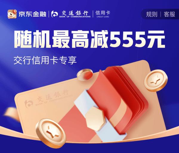 交通银行 X 京东 信用卡支付优惠